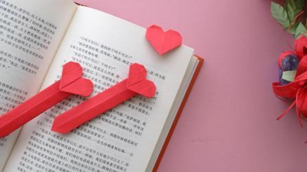 超简单的折纸爱心书签, 几个步骤就能做好, 让孩子爱上看书!