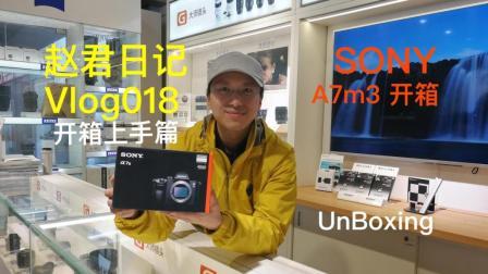 SONY A7m3 Unboxing索尼A7m3开箱\赵君日记Vlog018