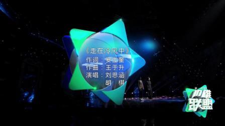 刘思涵、胡棋《走在冷风中》, 娓娓道来关于爱情的那些事...