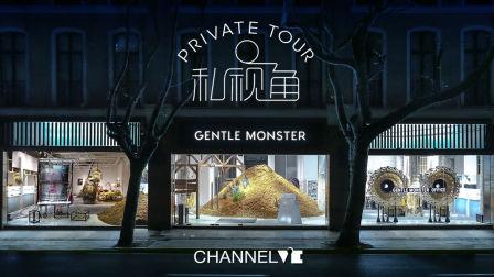 私视角 Private Tour| GENTLE MONSTER 重装上阵的温柔小怪兽