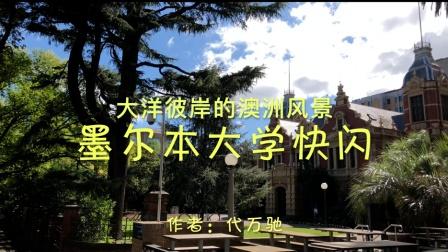 世界名校 墨尔本大学快闪 大洋彼岸的澳洲风景  带你足不出户,穿越到澳洲