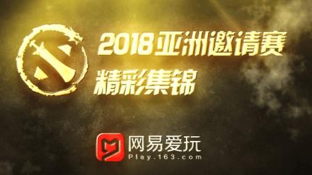 继续秀, 玩家很喜欢! DOTA2亚洲邀请赛TOP10集锦