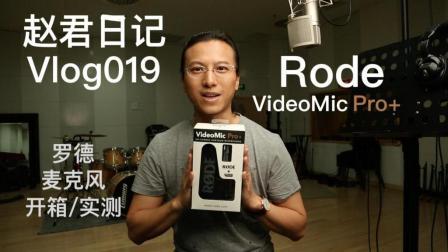 罗德VideoMic Pro+开箱实测\赵君日记Vlog019
