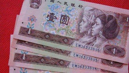 家里有这种1元纸币千万别花, 一张就值一套房, 快看看你家有吗