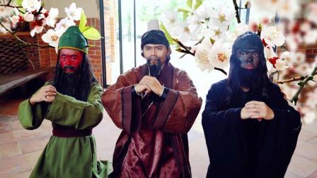 桃园会议: 刘备制鞋厂、张飞屠宰场、关羽红枣总批发正式合并! #这! 就是搞笑#