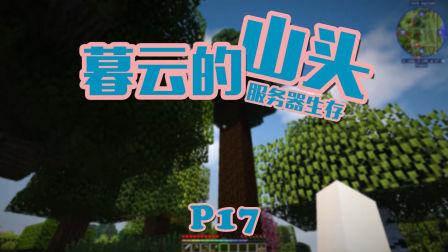 【暮云的山头】服务器生存 P17 迟到一个月的植树节视频
