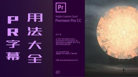 【全面教程】PR字幕用法大全, 关于PR字幕看这一个教程就够啦! (01)