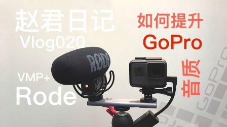 如何提升GoPro的音质\赵君日记Vlog020