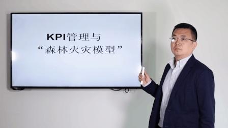 """KPI管理和""""森林火灾模型"""""""