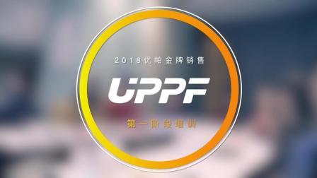 2018UPPF优帕中国金牌销售一阶特训营·南昌站