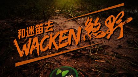 和迷笛一起去Wacken煞野