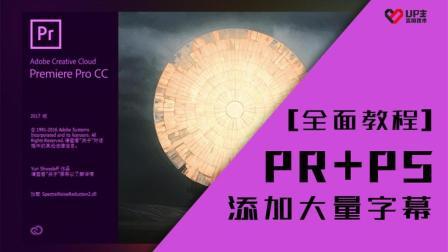 【全面教程】PR+PS快速为视频添加大量字幕, 包含所有细节和要点! (03)