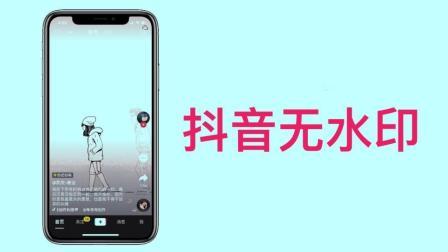 iPhone手机抖音视频最新无水印下载教程!