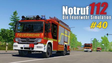 紧急呼叫112 #40: 高速公路轿车火灾 消防员着急了无视命令咔咔灭火 | Notruf 112