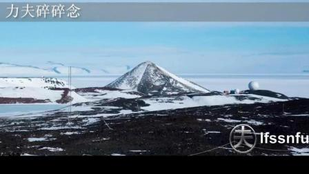 爆料 新西兰南极科考站隶属美国 紧挨金字塔 边上雷达24小时监测 这才是真正南极51区