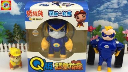 汪汪队立大功玩猪猪侠超星萌宠石甲熊大山玩具