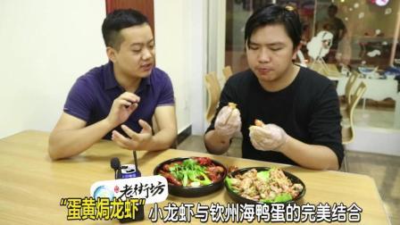王师虎 美食节目搵食钦北防 之香辣小龙虾
