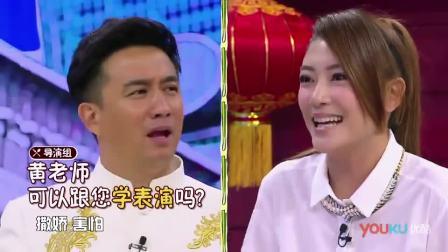 黄磊表演害羞被批太娘了 上戏老师情何以堪 穿越吧厨房 161027