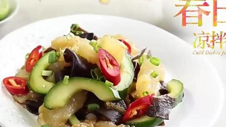 香醋黄瓜海蜇头『中国美食节目』