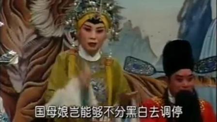 豫剧 刘墉下南京 翠屏儿求我 张会丽 演唱 经典唱段 学习榜样
