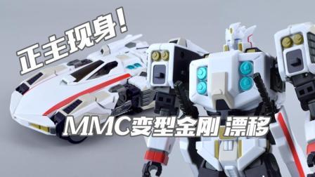 【评头论足】正主现身! MMC 变形金刚 漂移 变形流程演示