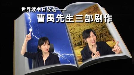 世界读书日——携周朴园、仇虎和北京猿人给大家请安