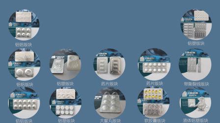 平板式铝塑泡罩包装机