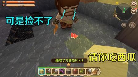 迷你世界: 想请朋友吃西瓜, 可是为什么他吃不了呢?