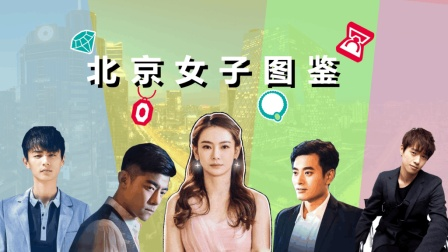 三口解说《北京女子图鉴》: 女子没看到几个, 男子倒是一集一换。