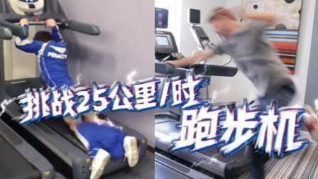 【老美日常Try】25km/h的跑步机到底是什么样的感受?