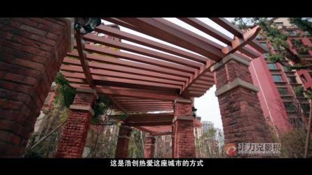 浩创地产宣传片——郑州影视宣传片拍摄