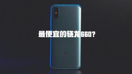 小米6X上手体验: 这就是最便宜的骁龙660手机?