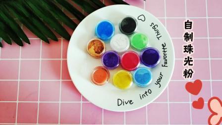 爱逗教你自制珠光粉, 珠光泥再也不担心缺材料了, 你知道怎么做吗?