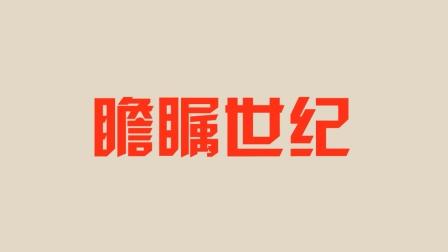 瞻瞩世纪公司企业文化与企业结构宣传片
