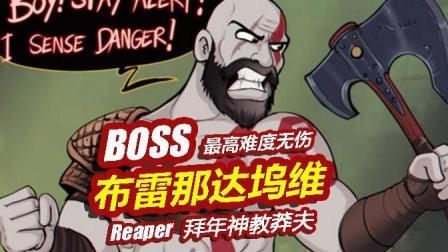 Reaper《战神4》山怪布雷那达坞维BOSS战最高难度无伤攻略解说【游戏地域】