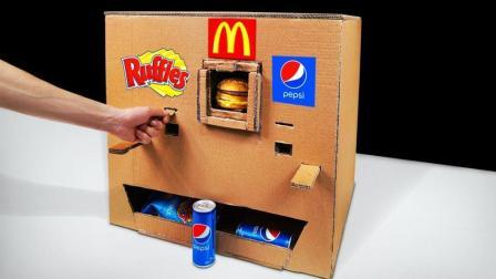 带孩子做手工, 用纸板自制饮料售货机, 好玩极了
