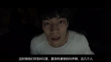 18年C位恐怖片! 刘哔带你看完韩国史上最吓人恐怖片《昆池岩》!