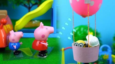 小猪佩奇和伙伴们玩捉迷藏, 小黄人集体消失了