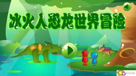 恐龙上颜色 恐龙世界 恐龙当家 恐龙乐园 三角龙冰火人恐龙世界冒险