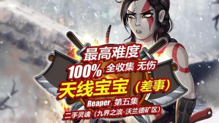 Reaper《战神4》05 全收集最高难度无伤攻略剧情解说:二手灵魂【游戏地域】