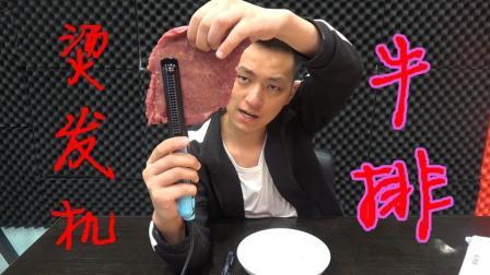 用烫发机烫五分熟牛排! 这样方式做出来的真可以吃吗?