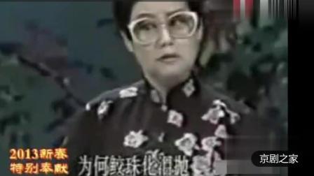 京剧名家-李世济《锁麟囊》