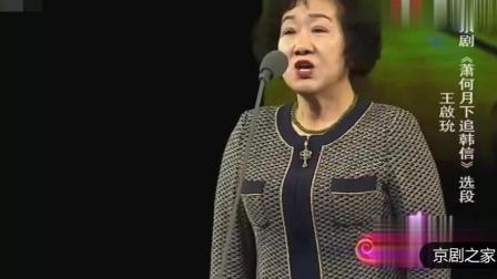 京剧名票 王啟玧 经典唱段《追韩信》