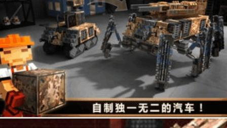 """[叶子]像素车试玩造出无敌""""大鸡""""机器人"""