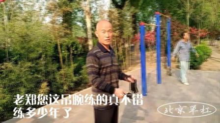 65岁老郑双杠吊腕双力臂-万寿路公园