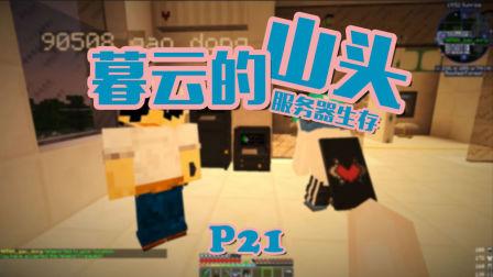 【暮云的山头】服务器生存 P21 山头银行自助收购方案