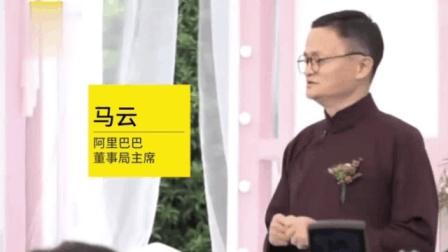 阿里集体婚礼, 马云证婚词金句不断, 60秒全是段子!