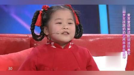 5岁小不点大能耐, 能说会唱不怯场太萌了