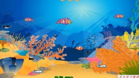 捕鱼达人之深海猎杀大鱼吃小鱼动画