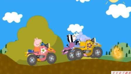 小猪佩奇和它的伙伴们赛车